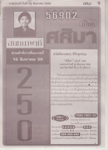 16 / 08 / 2558 MAGAZINE PAPER  - Page 4 Sasima_3