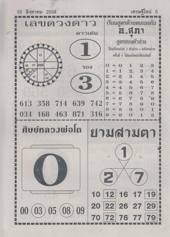 16 / 08 / 2558 MAGAZINE PAPER  - Page 4 Sedteemai_5