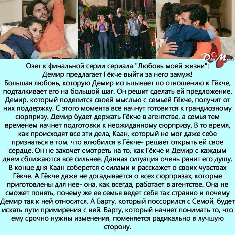 Любовь моей жизни / Hayatimin Aski / 2016 - Страница 9 3_V9_Do_CWvy0_A
