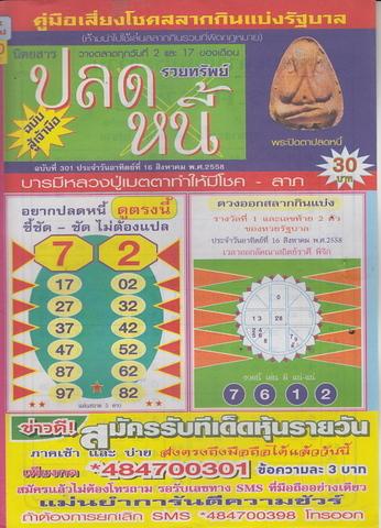 16 / 08 / 2558 MAGAZINE PAPER  - Page 3 Plodnee_1
