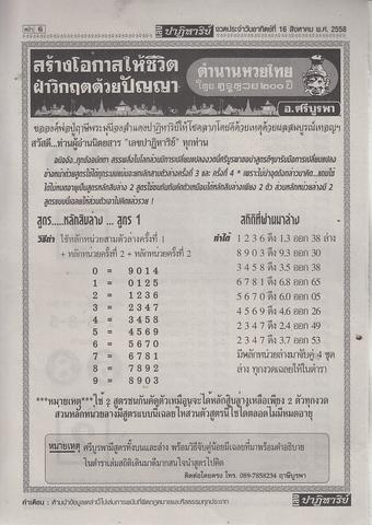 16 / 08 / 2558 MAGAZINE PAPER  - Page 2 Lekpatiharn_6