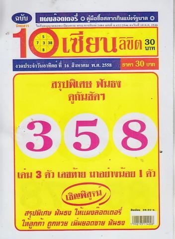 16 / 08 / 2558 MAGAZINE PAPER  - Page 4 Zianelikit_8