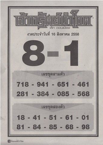16 / 08 / 2558 MAGAZINE PAPER  - Page 2 Lottery_namchoke_6