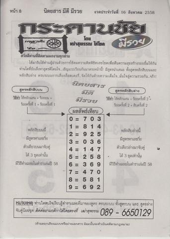 16 / 08 / 2558 MAGAZINE PAPER  - Page 3 Meedeemeeruay_8