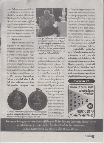 16 / 08 / 2558 MAGAZINE PAPER  - Page 2 Lapsedtee_003