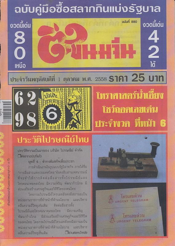 01 / 10 / 2558 FIRST PAPER Tingkanomjean_1