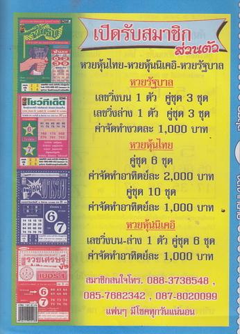 16 / 08 / 2558 MAGAZINE PAPER  - Page 4 Sornikom_12