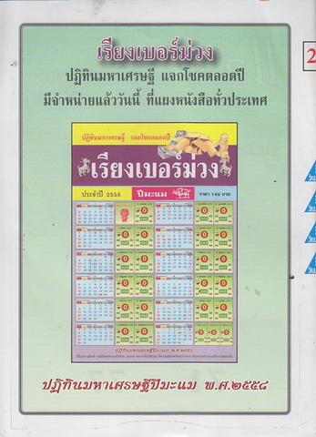 16 / 08 / 2558 MAGAZINE PAPER  - Page 2 Keangjing_20