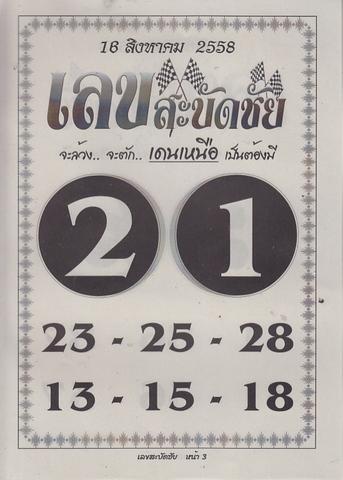 16 / 08 / 2558 MAGAZINE PAPER  - Page 2 Leksabadchai_3