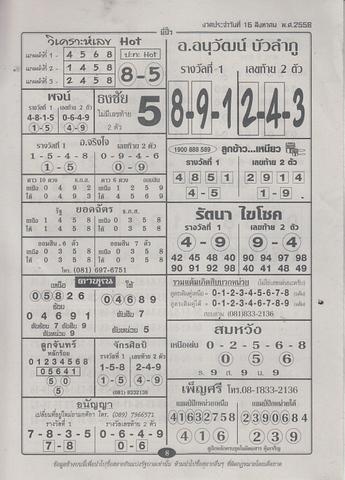16 / 08 / 2558 MAGAZINE PAPER  - Page 4 Yeepur_8