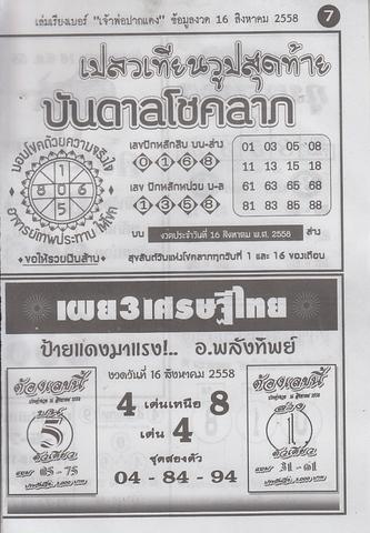 16 / 08 / 2558 MAGAZINE PAPER  Jaoporpakdang2_7