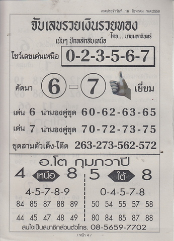 16 / 08 / 2558 MAGAZINE PAPER  - Page 4 Sornikom_4