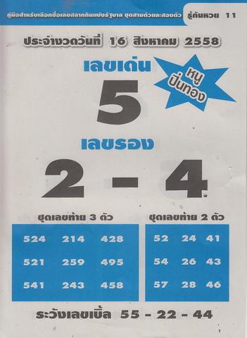 16 / 08 / 2558 MAGAZINE PAPER  - Page 3 Ruekanhuay_11