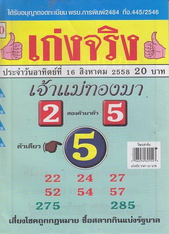 16 / 08 / 2558 MAGAZINE PAPER  - Page 2 Keangjing_1