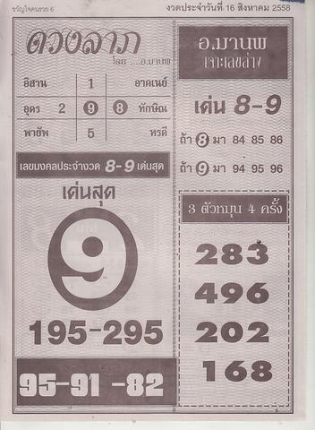 16 / 08 / 2558 MAGAZINE PAPER  - Page 2 Kwanjaikonruay_6