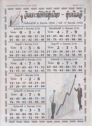 16 / 08 / 2558 MAGAZINE PAPER  - Page 4 Ziamsee_2