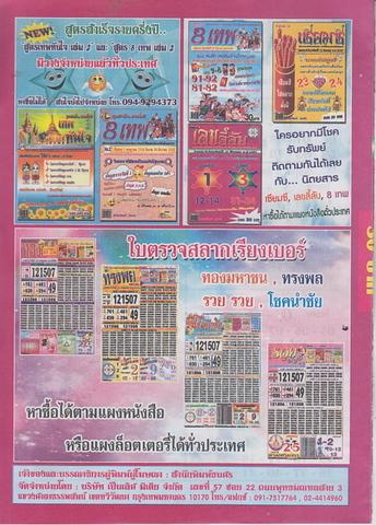 16 / 08 / 2558 MAGAZINE PAPER  - Page 2 Lekleelap_12