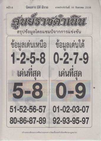 16 / 08 / 2558 MAGAZINE PAPER  - Page 3 Meedeemeeruay_6