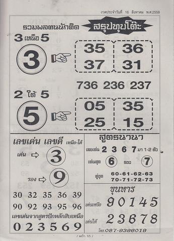16 / 08 / 2558 MAGAZINE PAPER  - Page 4 Sornikom_10