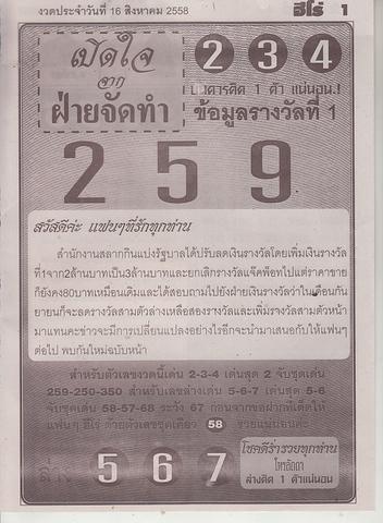 16 / 08 / 2558 MAGAZINE PAPER  Hero_3