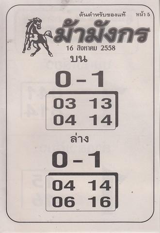 16 / 08 / 2558 MAGAZINE PAPER  - Page 2 Luangpu_5