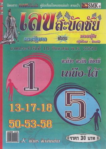 16 / 08 / 2558 MAGAZINE PAPER  - Page 2 Leksabadchai_1