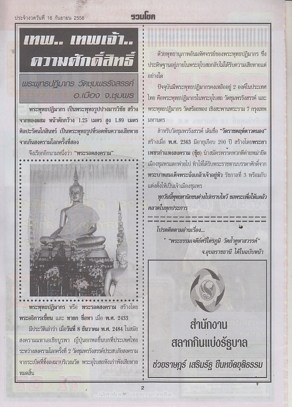 16 / 09 / 2558 FIRST PAPER . Ruamchoke_2
