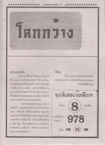 16 / 08 / 2558 MAGAZINE PAPER  - Page 4 Yodmahaloy_11