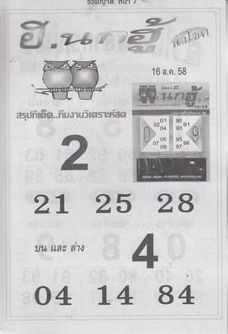 16 / 08 / 2558 MAGAZINE PAPER  - Page 3 Ruamyat_7