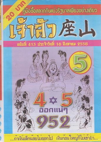 16 / 08 / 2558 MAGAZINE PAPER  Jaosure_1