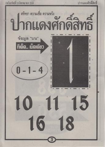 16 / 08 / 2558 MAGAZINE PAPER  - Page 3 Pakdangdsaksit_3