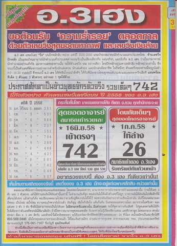 16 / 08 / 2558 MAGAZINE PAPER  - Page 3 Plodnee_12