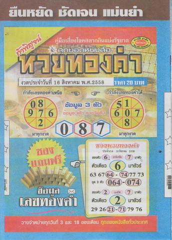 16 / 08 / 2558 MAGAZINE PAPER  - Page 2 Laploy_25