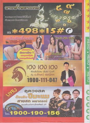 16 / 08 / 2558 MAGAZINE PAPER  - Page 2 Kwanjaikonruay_16