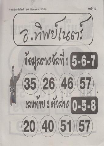 16 / 08 / 2558 MAGAZINE PAPER  - Page 2 Langsab_5