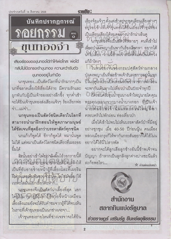 16 / 08 / 2558 FIRST PAPER Ruamchai_2