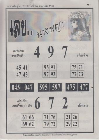 16 / 08 / 2558 MAGAZINE PAPER  Huayyai_7