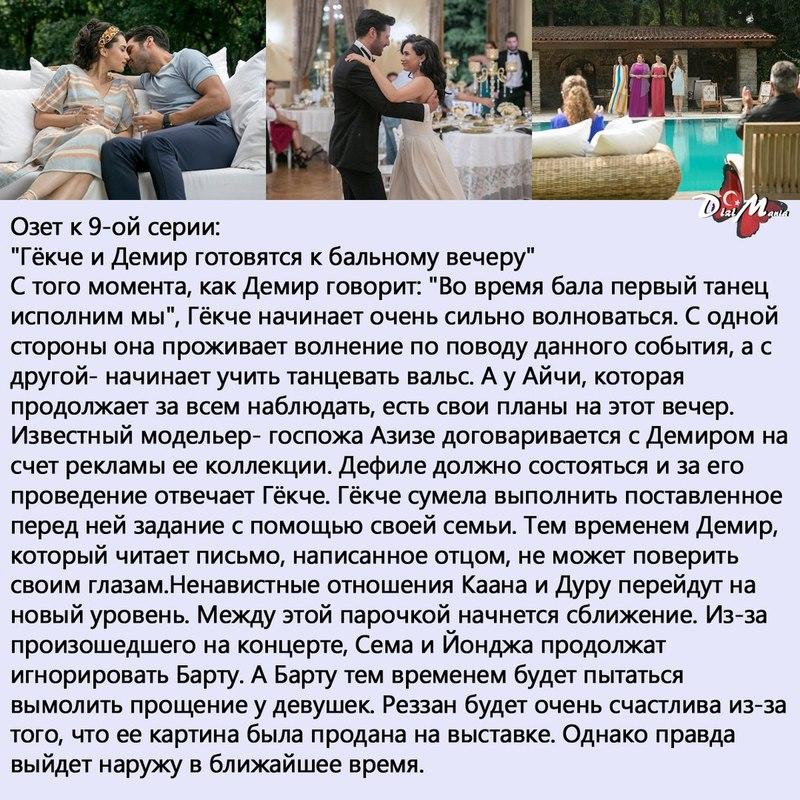 Любовь моей жизни / Hayatimin Aski / 2016 - Страница 6 My_YAll_Ldg_TA
