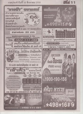16 / 08 / 2558 MAGAZINE PAPER  Hero_13