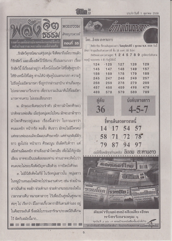 01 / 10 / 2558 FIRST PAPER Cheechoke_5