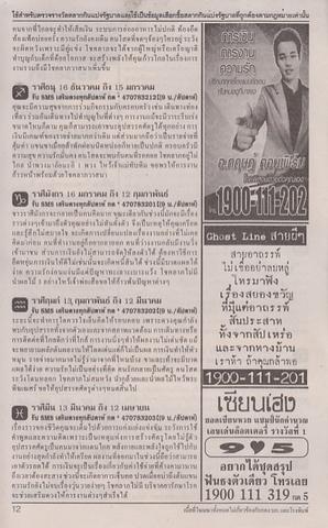 16 / 08 / 2558 MAGAZINE PAPER  Anantachoke_online_14