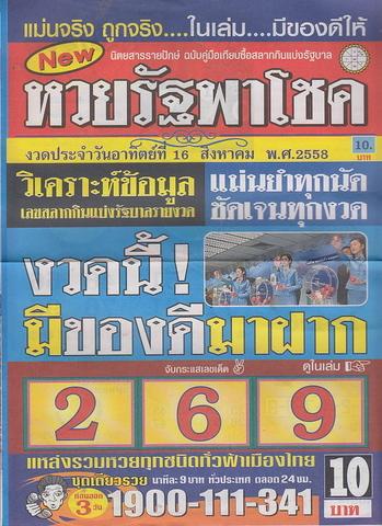 16 / 08 / 2558 MAGAZINE PAPER  Huayratpachoke_1
