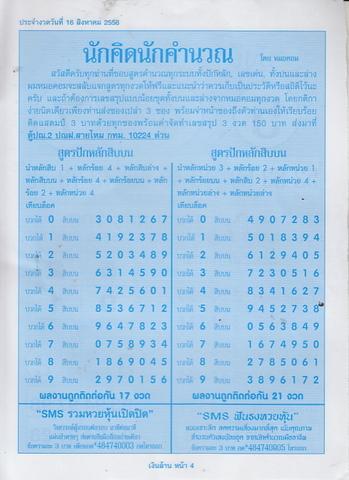 16 / 08 / 2558 MAGAZINE PAPER  - Page 3 Neonglan_4