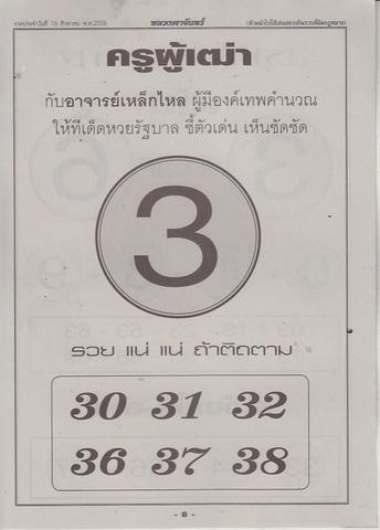 16 / 08 / 2558 MAGAZINE PAPER  - Page 2 Luangtajan_8