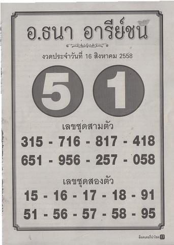 16 / 08 / 2558 MAGAZINE PAPER  - Page 2 Lottery_namchoke_7