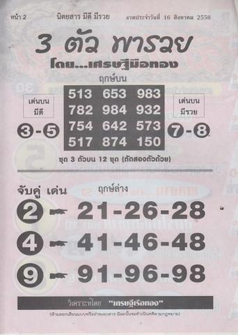 16 / 08 / 2558 MAGAZINE PAPER  - Page 3 Meedeemeeruay_2