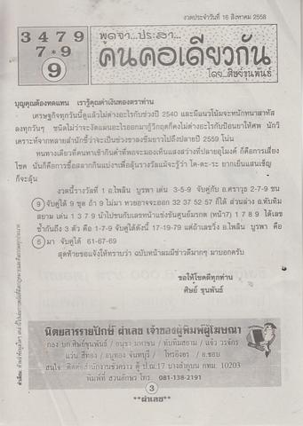 16 / 08 / 2558 MAGAZINE PAPER  - Page 3 Palek_3