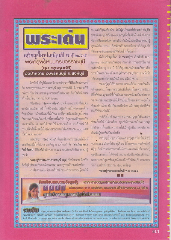 01 / 10 / 2558 FIRST PAPER Ruamchai_16