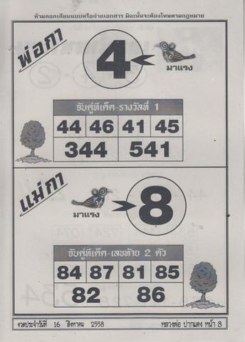 16 / 08 / 2558 MAGAZINE PAPER  - Page 2 Luangporpakdang_8