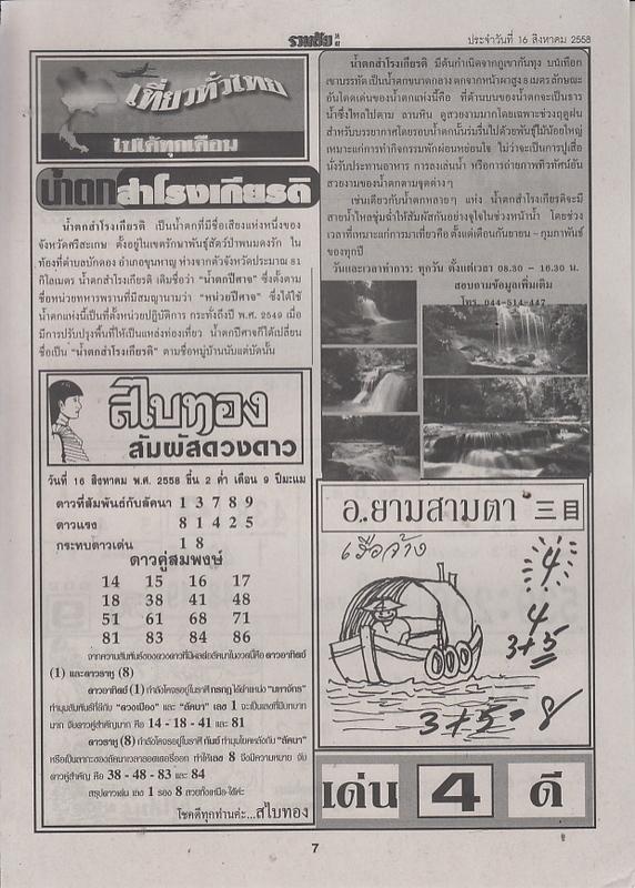 16 / 08 / 2558 FIRST PAPER Ruamchai_7